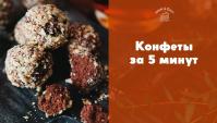 Домашние конфеты за 5 минут - Видео-рецепт