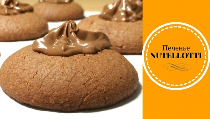 Простой рецепт печенья из 3 ингредиентов (Видео)