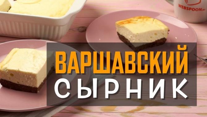 Варшавский сырник - Видео-рецепт