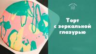 Торт с зеркальной глазурью - Видео-рецепт
