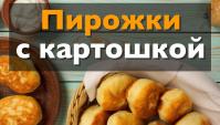 Пирожки с картошкой жареные на сковороде - Видео-рецепт