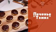 Печенье Твикс - Видео-рецепт