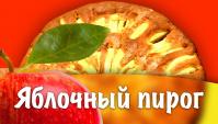 Яблочный пирог - Видео-рецепт