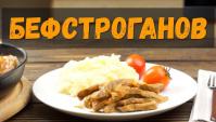 Бефстроганов из говядины - Видео-рецепт
