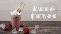Клубничный фраппучино - Видео-рецепт