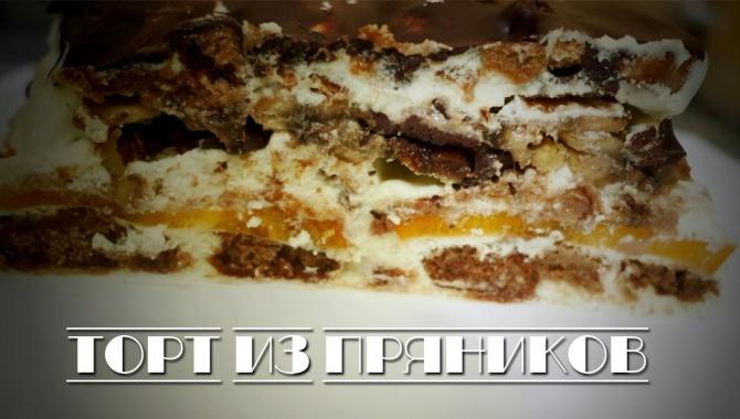 Торт из пряников - Видео-рецепт
