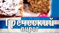 Греческий пирог - Видео-рецепт