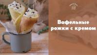 Вафельные рожки со взбитыми сливками - Видео-рецепт