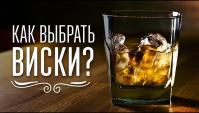 Гид по виски. Как выбрать правильный подарок к 23 февраля (Видео)