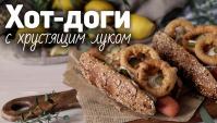 Хот-доги с луковыми кольцами и сыром - Видео-рецепт