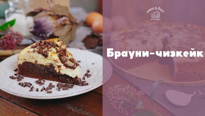 Брауни-чизкейк - Видео-рецепт