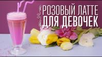 Розовый латте для девочек - Видео-рецепт