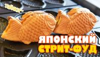 ЯПОНСКИЙ стрит-фуд в России? Что такое ТАЙЯКИ (Видео)
