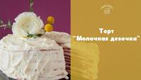 Торт Молочная девочка - Видео-рецепт