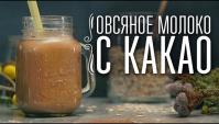 Как сделать шоколадное овсяное молоко - Видео-рецепт