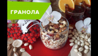 Домашняя Гранола - Видео-рецепт
