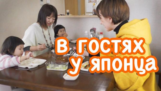 Жизнь в Японской семье. МАНЕРЫ поведения в гостях в Японии (Видео)