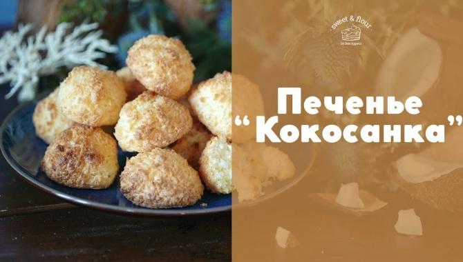 Кокосовое печенье из 3 ингредиентов - Видео-рецепт