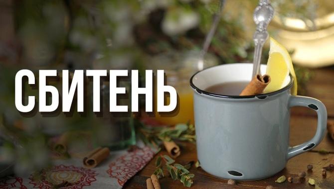Сбитень - Видео-рецепт