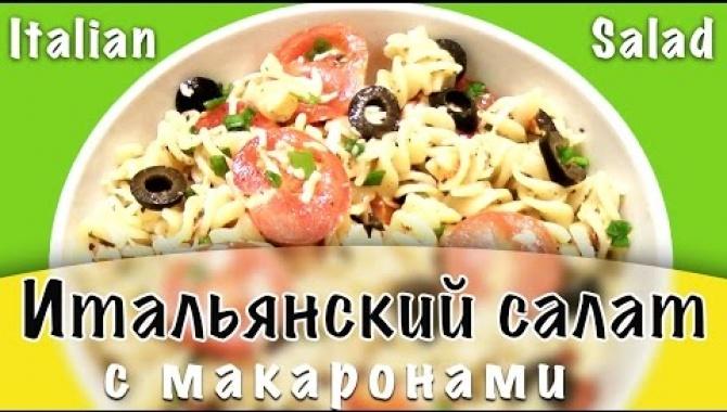 Итальянский салат - Видео-рецепт