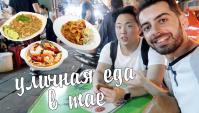 УЛИЧНАЯ ЕДА В ТАИЛАНДЕ. Бангкок (Видео)