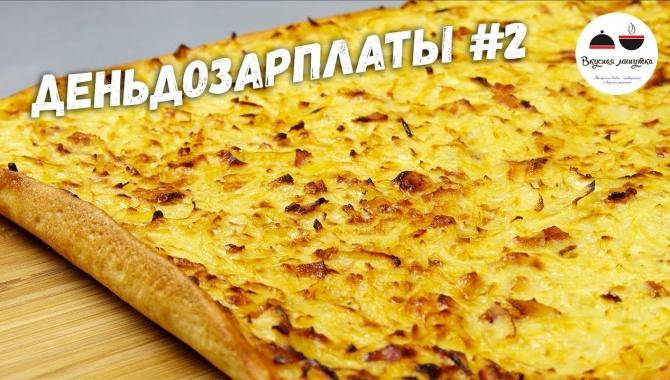 Пирог с луком и беконом - Видео-рецепт