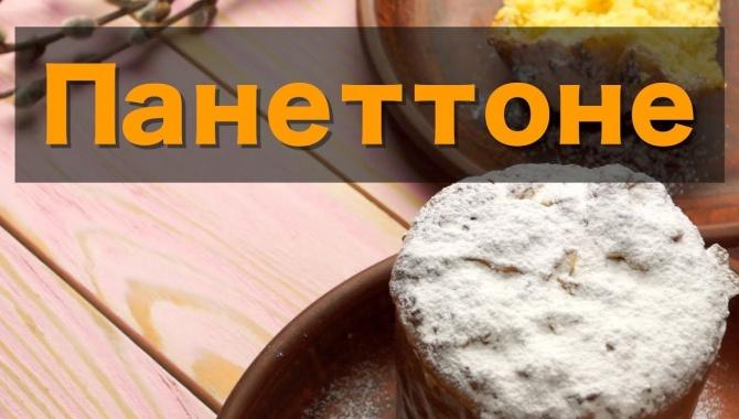 Панеттоне - итальянский пасхальный кулич - Видео-рецепт