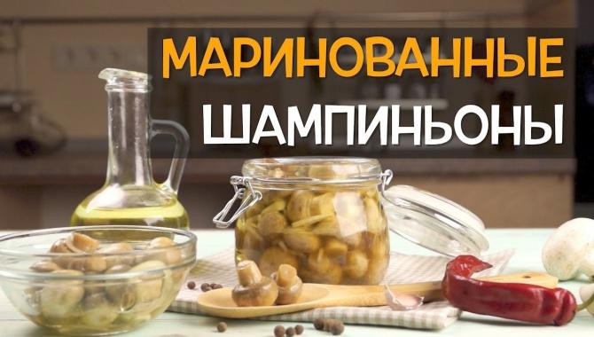 Маринованные шампиньоны - Видео-рецепт