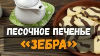Печенье Зебра из песочного теста - Видео-рецепт