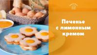 Лимонное печенье-сэндвич - Видео-рецепт