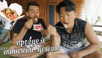 Пробуем тайские дошираки и готовую еду (Видео)