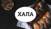 Хала - Видео-рецепт