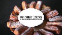 Пончики с шоколадным соусом - Видео-рецепт
