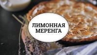 Лимонная меренга - Видео-рецепт