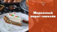 Морковный пирог-чизкейк к Пасхе - Видео-рецепт