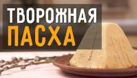 Творожная пасха карамельная - Видео-рецепт