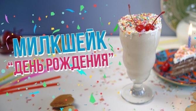 Молочный коктейль День рождения - Видео-рецепт