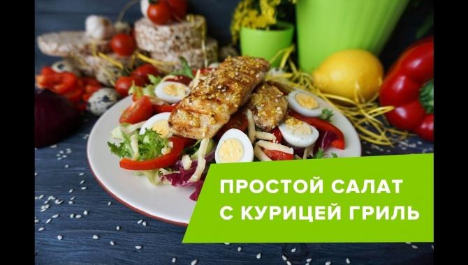 Салат с курицей гриль - Видео-рецепт