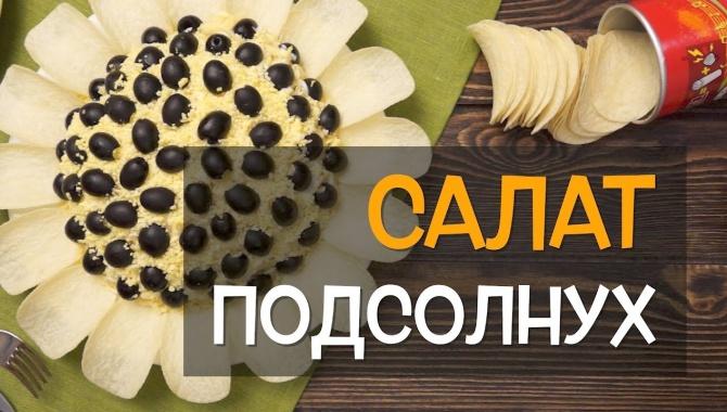 Салат подсолнух с чипсами - Видео-рецепт