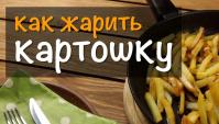 Как жарить картошку на сковороде правильно - полезные советы (Видео)
