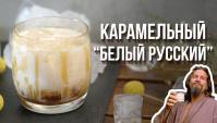 Коктейль Белый русский с соленой карамелью - Видео-рецепт