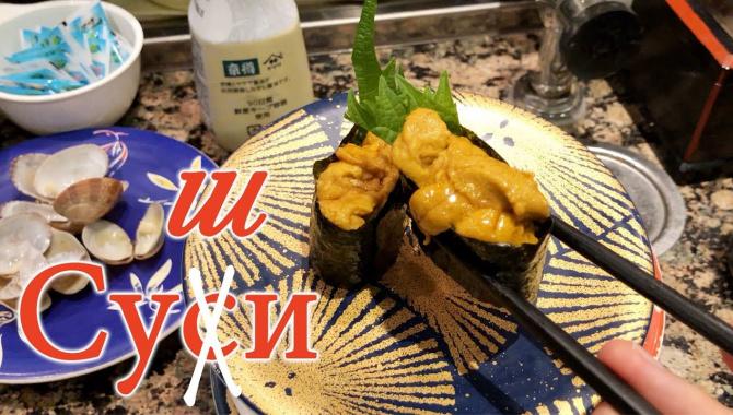 Суси или Суши? Ужин в аэропорту Нарита (Видео)