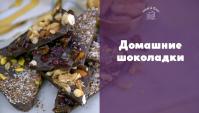Домашний шоколад с орехами и цукатами - Видео-рецепт