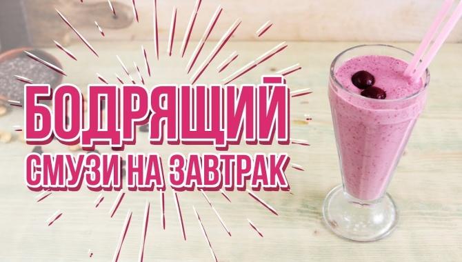 Вишневый смузи на завтрак - Видео-рецепт