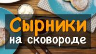 Сырники на сковороде - Видео-рецепт