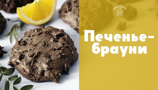 Шоколадное печенье Апельсиновые брауни - Видео-рецепт