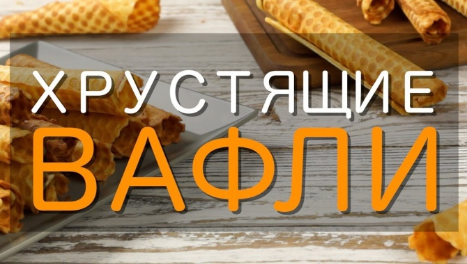 Хрустящие вафли (трубочки) - Видео-рецепт