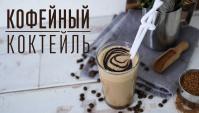 Кофейный коктейль со сгущенкой - Видео-рецепт