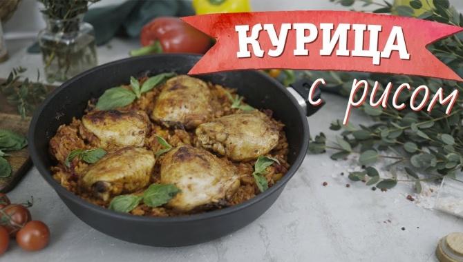 Куриные бедрышки с рисом - Видео-рецепт