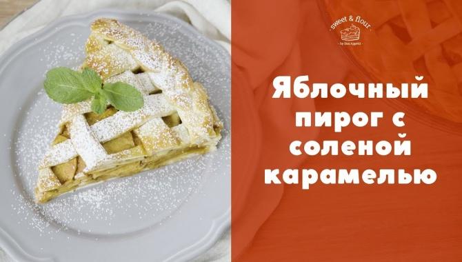 Пирог с яблоками и соленой карамелью - Видео-рецепт